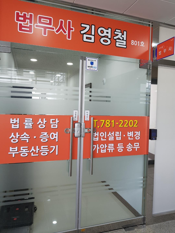 김영철법무사사무소
