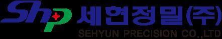 세현정밀(주)